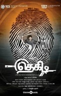 Thegidi Music Review