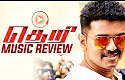 Vijay's Theri Music Review | Samantha | Amy Jackson | Atlee | GV Prakash
