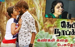 Kangal Kathai Pesutho Lyrical Song