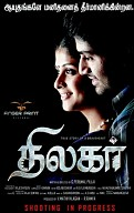 Thilagar Music Review
