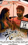 Thirudan Police Movie Review