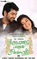 Thirumanam Ennum Nikkah Music Review