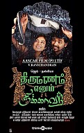 Thirumanam Enum Nikkah Movie Review