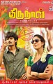 thirunaal Movie Release Expectations