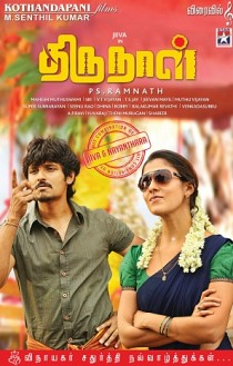 Thirunaal Movie Preview