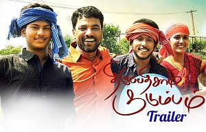 Thirupathi Samy Kudumbam - Official Trailer