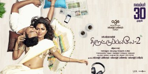 Thiruttuppayale 2 (aka) Thiruttu payale 2
