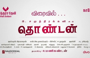 Thondan Official Trailer