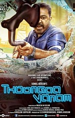 Thoongavanam (aka) Thoonga Vanam songs review