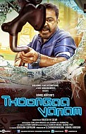 Thoongavanam Music Review