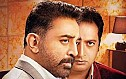 Thoongavanam First Look Trailer