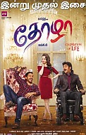 Thozha Music Review
