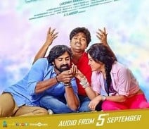 Nerungi Va Muthamidathe Movie Review