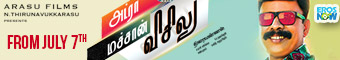 Adra Machan Visilu Gallery Banner
