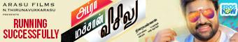 Adra Machan Visilu news banner