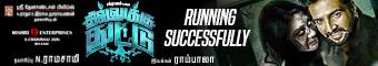 Dhilluku Dhuddu News Mobile Banner