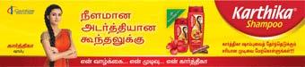 Karthika Shampoo Gallery Mobile Banner