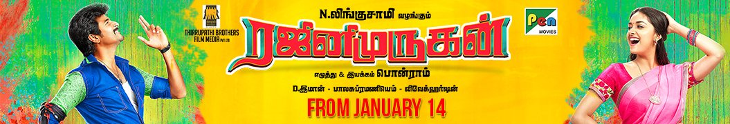 Rajinimurugan Mobile Banner