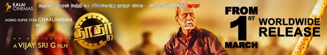 Thatha 180 Other Pages