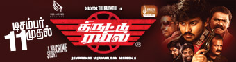 Thiruttu Rail news banner - Mobile