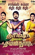 Trisha Illana Nayanthara Movie Preview
