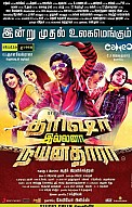 Trisha Illana Nayanthara Movie Review
