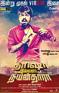 trisha illana nayanthara Songs Review