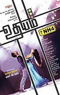 Udhayam NH4 Music Review