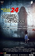 Unakkenna Venum Sollu Movie Review
