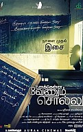 Unakkenna Venum Sollu Music Review