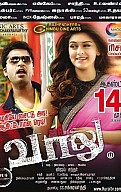 Vaalu Movie Preview