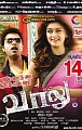 vaalu Movie Release Expectations