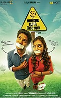 Vaayai Moodi Pesavum Music Review