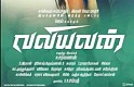 Valiyavan Movie Trailer