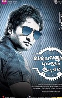 Vallavanukku Pullum Aayudham Movie Review