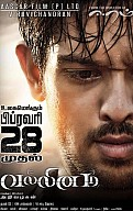 Vallinam Movie Review