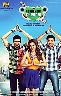 Vanakkam Chennai Movie Review