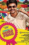 Varuthapadatha Valibar Sangam Movie Preview