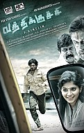 Vathikuchi Music Review