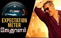 Ajith's Vedalam Expectation Meter