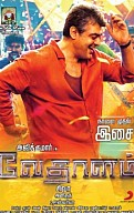 Vedalam Music Review