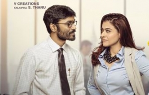 VIP 2 motion poster