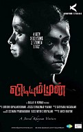 Vidiyum Munn Movie Review