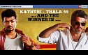 Vijay's Kaththi vs Ajith's Thala 55 - BW Video Book