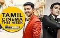 Vijay's Theri Teaser shatter records! | Tamil Cinema This Week