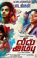 Vil Ambu Music Review