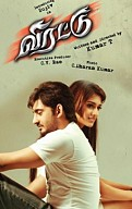 Virattu Music Review