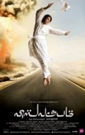 Vishwaroopam Movie Preview