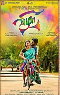 Vizha Movie Preview