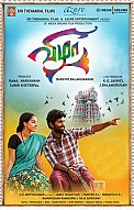 Vizha Music Review